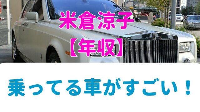 米倉涼子年収
