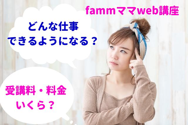 fammママwebデザイナー受講料