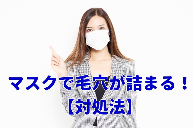 マスクで毛穴が詰まる対処法