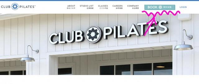 クラブピラティス無料体験申し込み方法