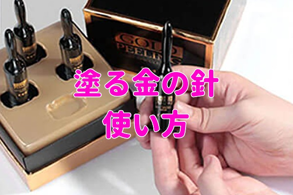塗る金の針使い方