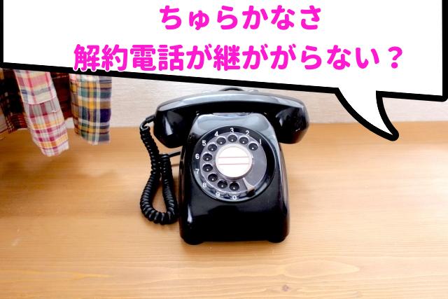 ちゅらかなさ解約電話つながらない