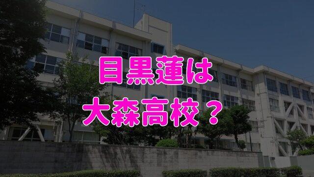 目黒蓮大森高校