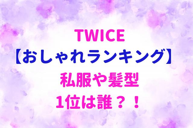 TWICEおしゃれランキング
