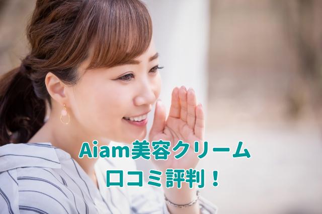 Aiam美容クリームの口コミ評判