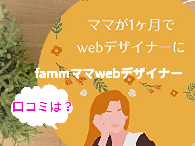fammママwebデザイナー口コミ