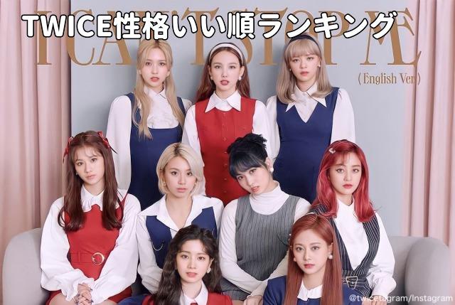 仲間はずれ Twice TWICEの日本人メンバーミナが浮いてる?いじめや韓国語? |