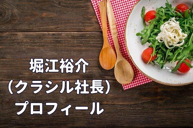 堀江裕介クラシル社長プロフィール
