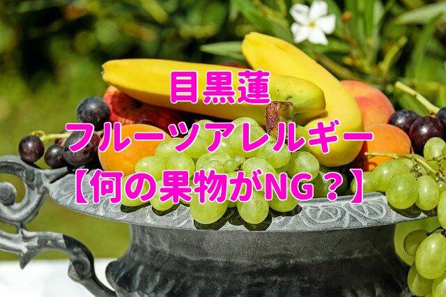 目黒蓮フルーツアレルギー