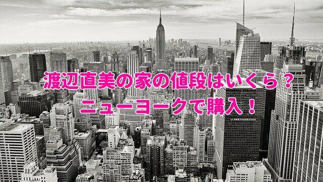 渡辺直美ニューヨーク家の値段