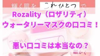 Rozality(ロザリティ)ウォータリーマスクの口コミ!悪い口コミは本当なの?