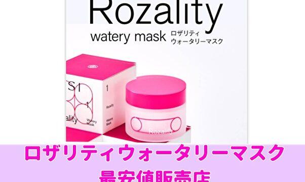 ロザリティウォータリーマスク最安値