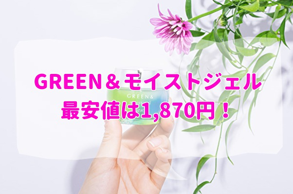 GREEN&モイストジェル最安値